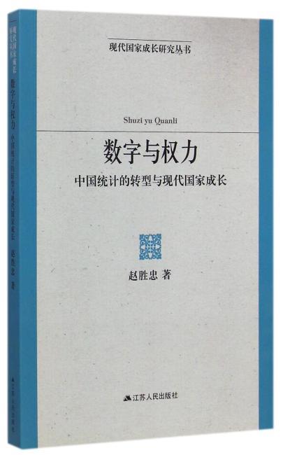 数字与权力:中国统计的转型与现代国家成长