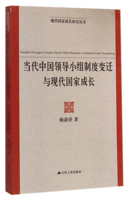 当代中国领导小组制度变迁与现代国家成长