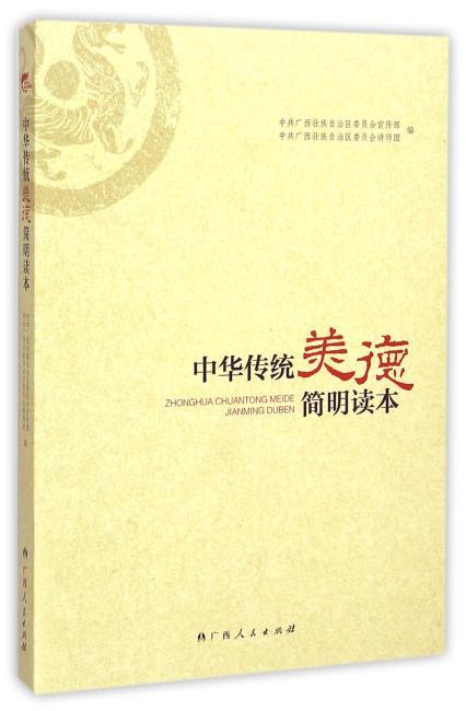中华传统美德简明读本