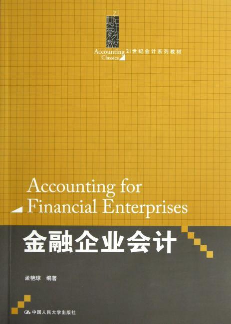 金融企业会计(21世纪会计系列教材)