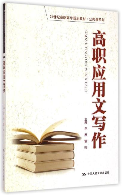 高职应用文写作(21世纪高职高专规划教材·公共课系列)