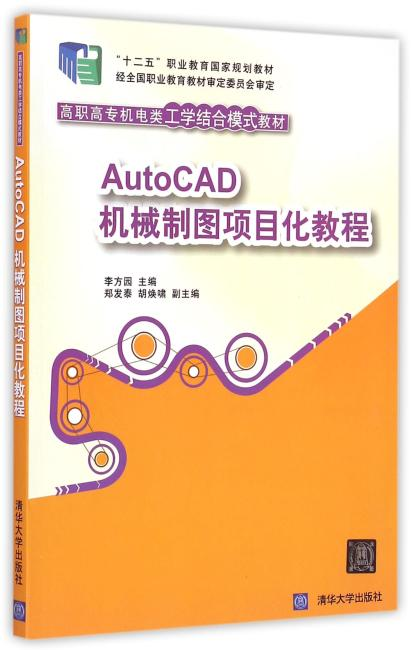 AutoCAD机械制图项目化教程 高职高专机电类工学结合模式教材