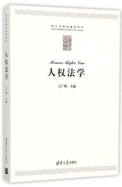人权法学 现代法学标准教科书