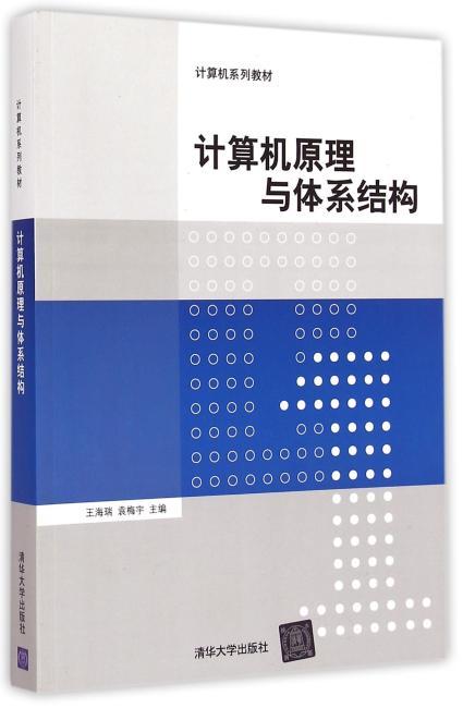 计算机原理与体系结构 计算机系列教材
