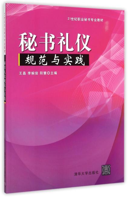 秘书礼仪规范与实践 21世纪职业秘书专业教材