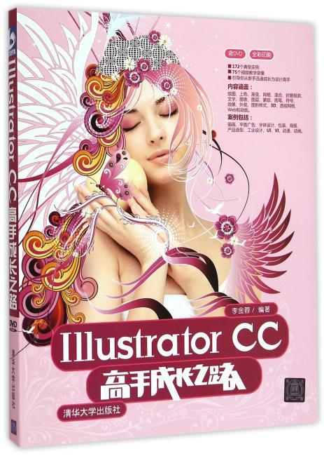 Illustrator CC高手成长之路 配光盘