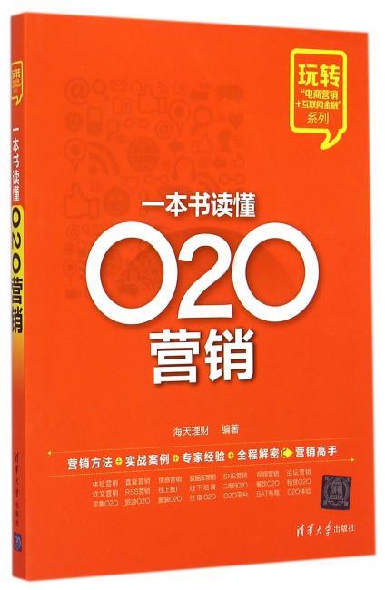"""一本书读懂O2O营销 玩转""""电商营销+互联网金融""""系列"""