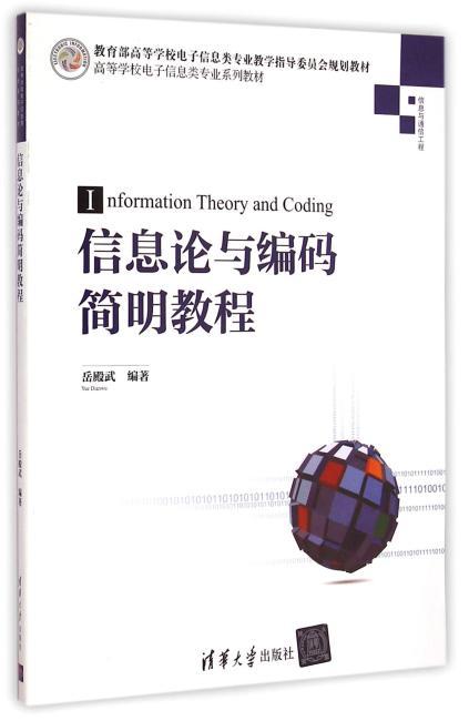 信息论与编码简明教程 高等学校电子信息类专业系列教材