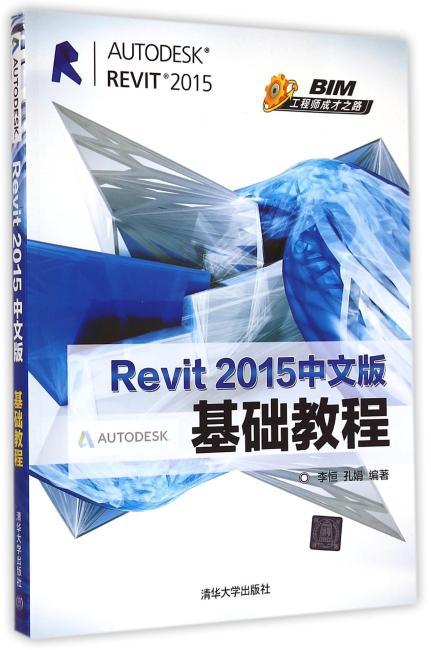 Revit 2015中文版基础教程 BIM工程师成才之路