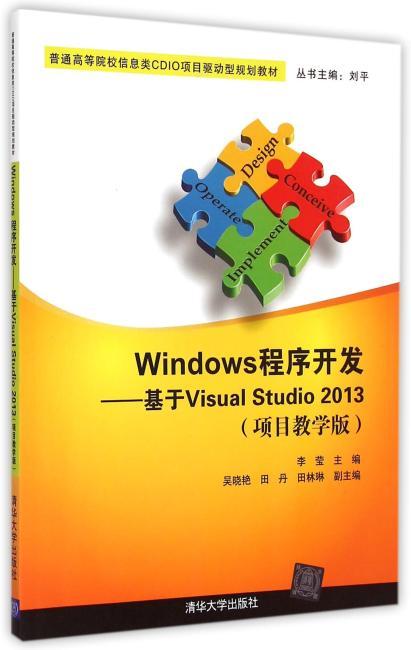 Windows程序开发——基于Visual Studio 2013 项目教学版  普通高等院校信息类CDIO?