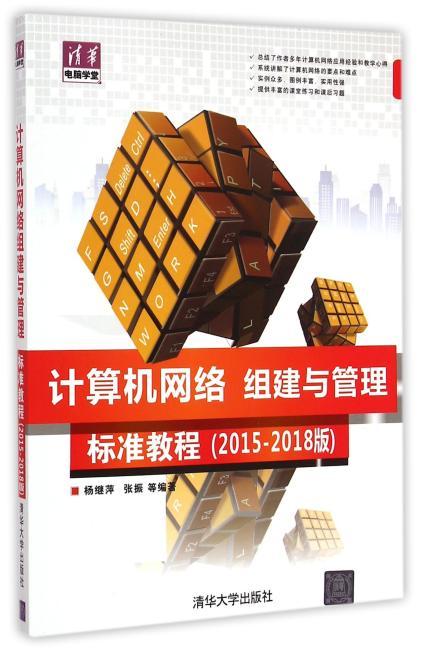计算机网络组建与管理标准教程 2015-2018版  清华电脑学堂