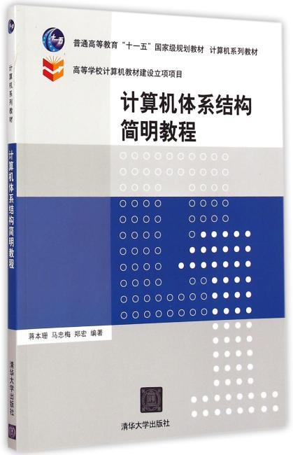 计算机体系结构简明教程 计算机系列教材