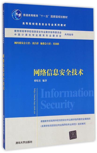 网络信息安全技术 高等院校信息安全专业系列教材