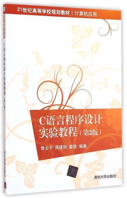 C语言程序设计实验教程 第2版  21世纪高等学校规划教材·计算机应用