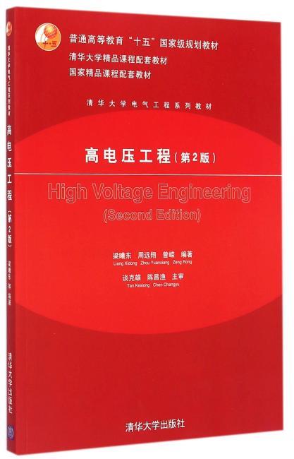 高电压工程 第2版  清华大学电气工程系列教材