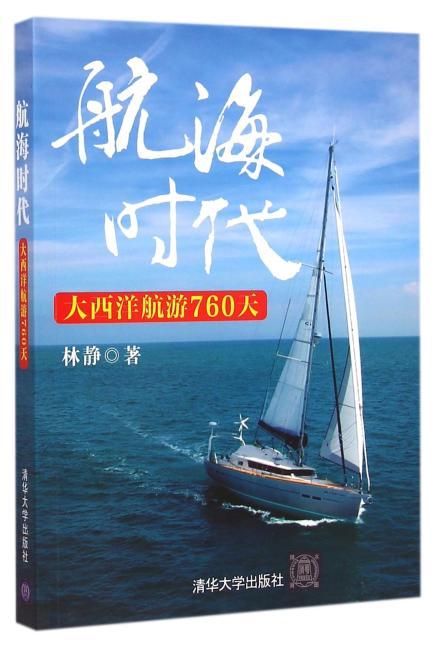 航海时代——大西洋航游760天