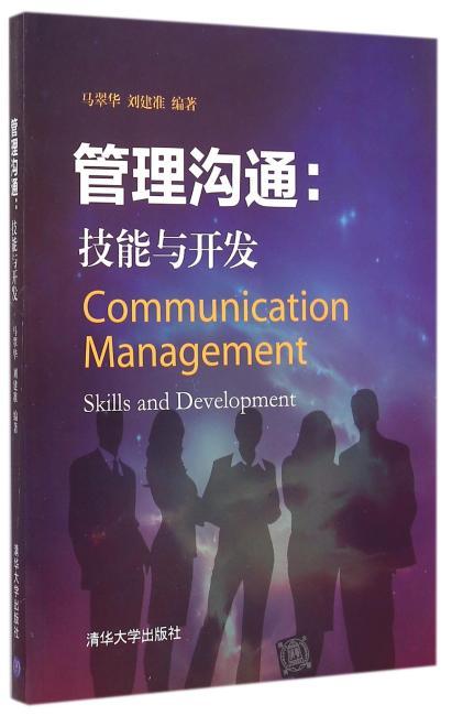 管理沟通:技能与开发