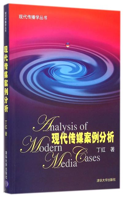 现代传媒案例分析 现代传播学丛书