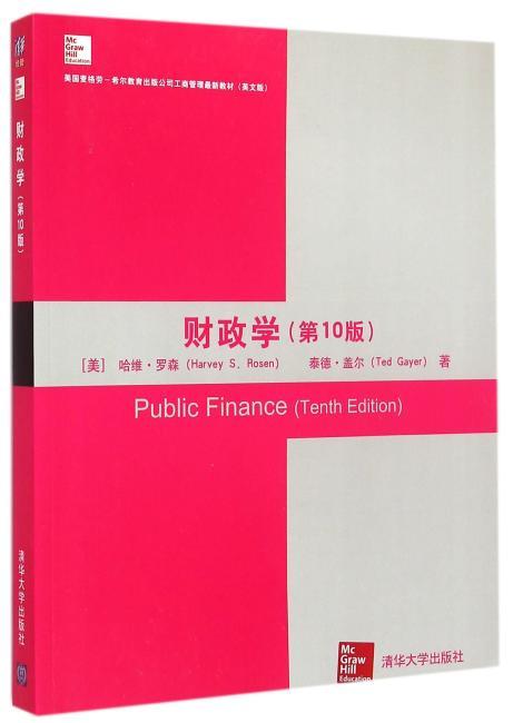 财政学 第10版  美国麦格劳-希尔教育出版公司工商管理最新教材 英文版