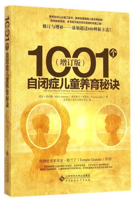 1001个自闭症儿童养育秘诀(增订版)