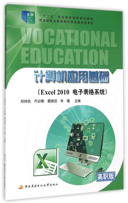 计算机应用基础(EXCEL 2010电子表格系统)(含1张光盘)