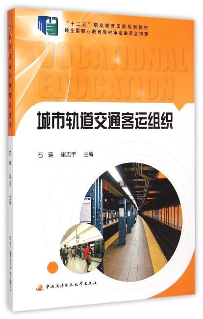 城市轨道交通客运组织(含工作手册)