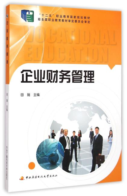 企业财务管理