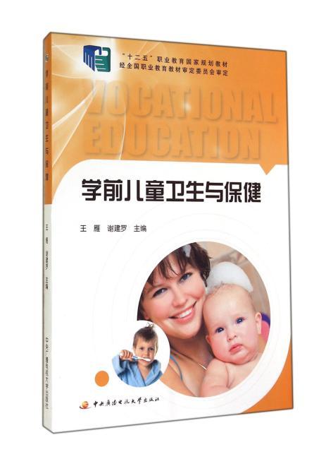 学前儿童卫生与保健