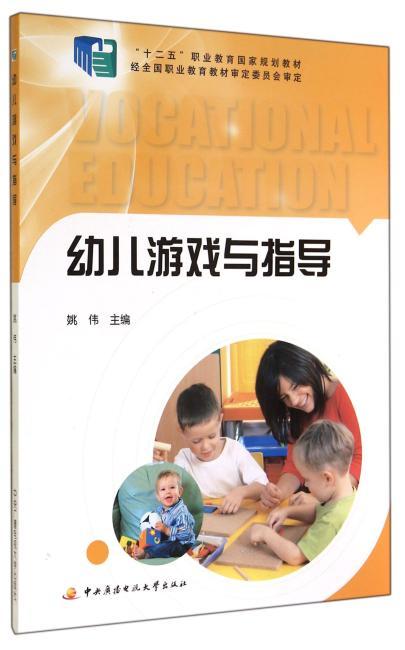 幼儿游戏与指导