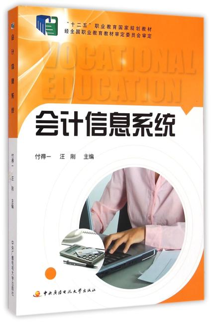 会计信息系统(含1张DVD)