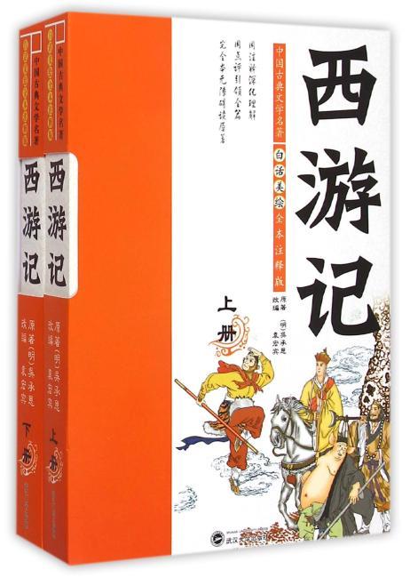 白话美绘全本注释版*西游记(全2册)
