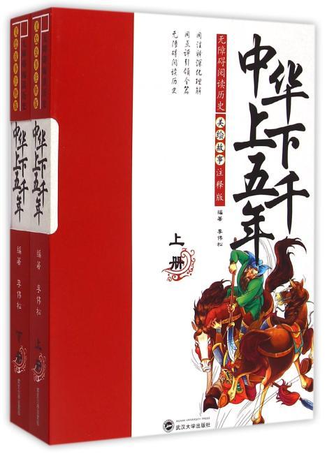 美绘故事注释版中华上下五千年(全2册)