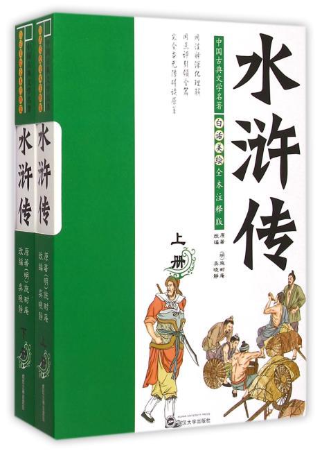 白话美绘全本注释版*水浒传(全2册)