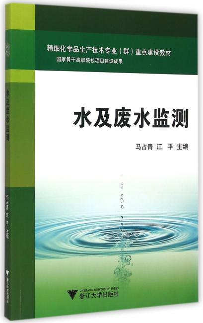 水及废水监测(高职高专精细化学品生产技术专业项目化教学系列教材)