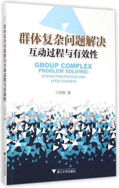 群体复杂问题解决:互动过程与有效性