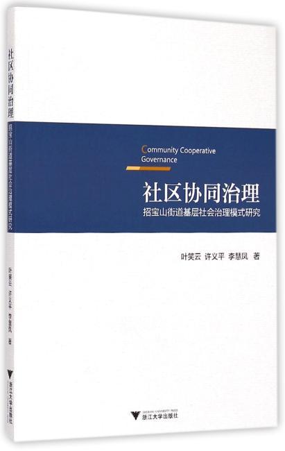 社区协同治理——招宝山街道基层社会治理模式研究