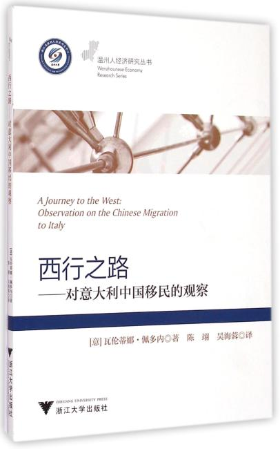 西行之路——对意大利中国移民的观察