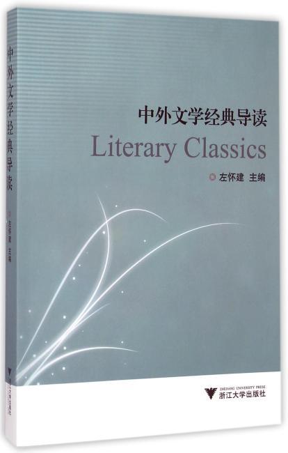 中外文学经典导读