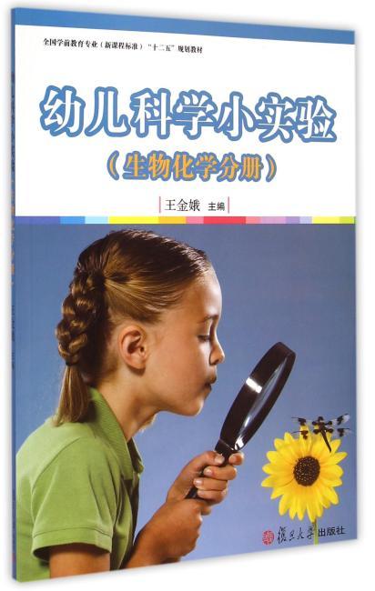 """全国学前教育专业(新课程标准)""""十二五""""规划教材:幼儿科学小实验(生物、化学分册)"""