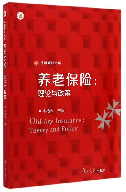信毅教材大系·养老保险:理论与政策