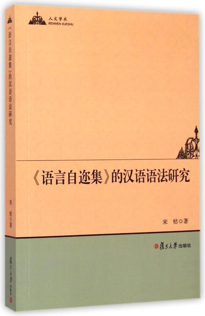 《语言自迩集》的汉语语法研究