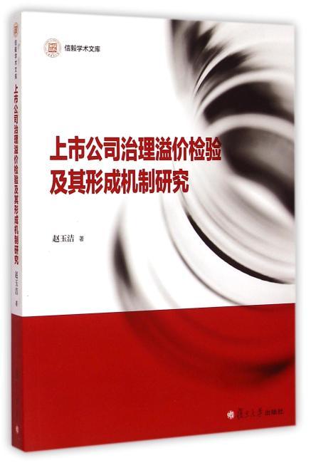 信毅学术文库:上市公司治理溢价检验及其形成机制研究