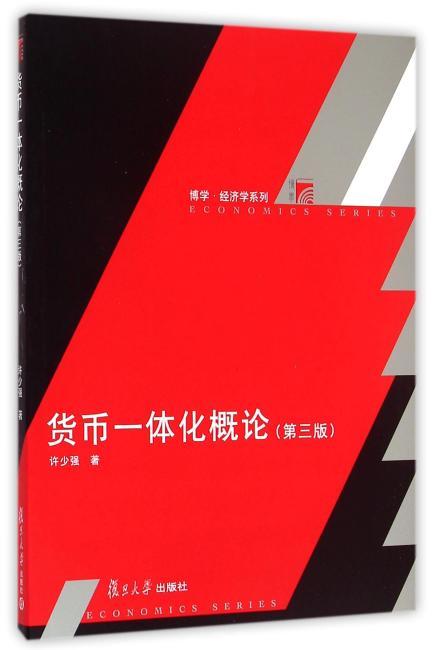 博学·经济学系列:货币一体化概论(第三版)