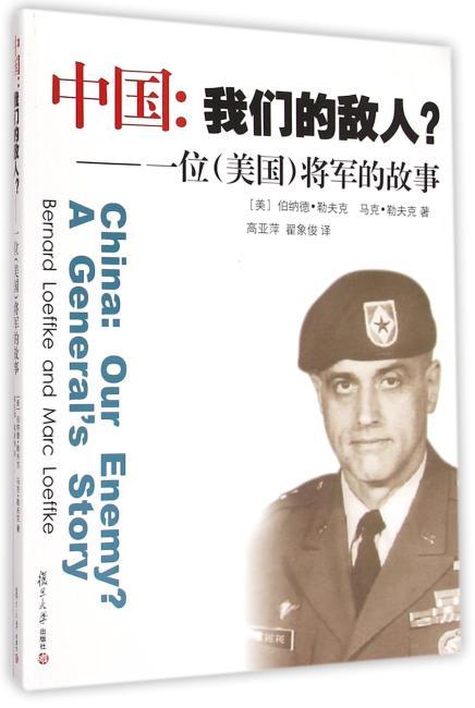 中国:我们的敌人?—— 一位(美国)将军的故事