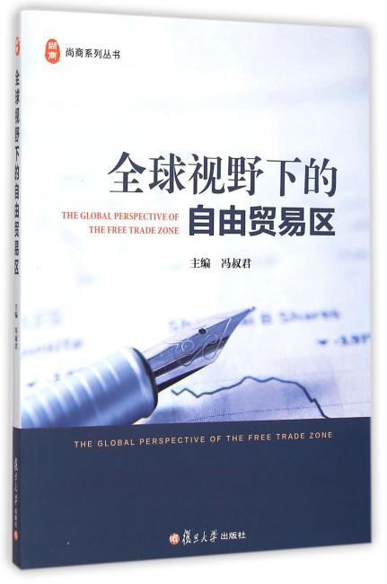 尚商系列丛书:全球视野下的自由贸易区