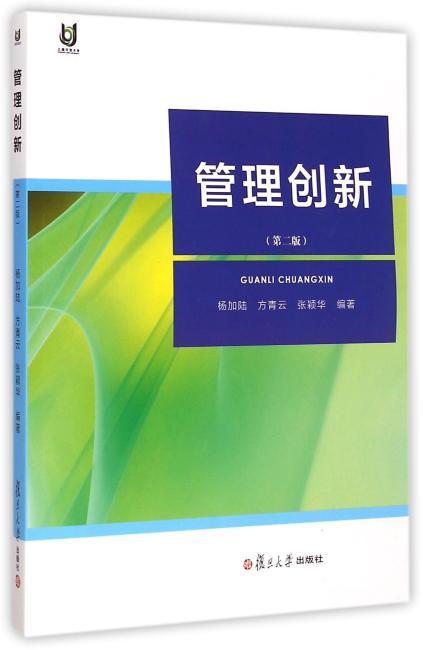 上海开放大学教材:管理创新(第二版)