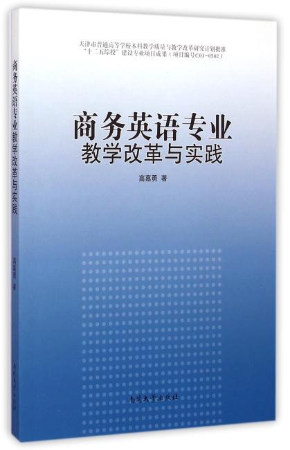 商务英语专业教学改革与实践