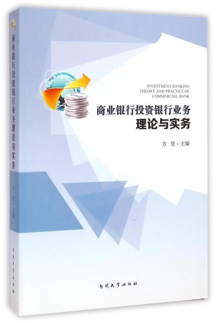 商业银行投资银行理论与实务