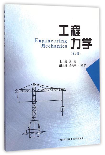 工程力学(笫2版)