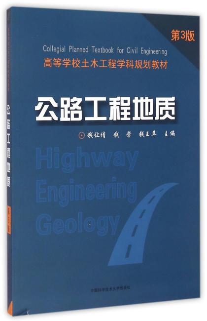公路工程地质(第3版)